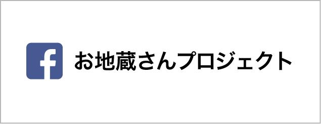 お地蔵さんプロジェクトfacebook